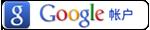 使用Google账户登录