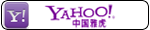 使用Yahoo!账户登录